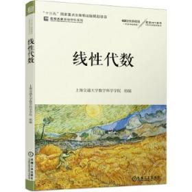 线性代数 上海交通大学数学科学学院组 编 9787111658511