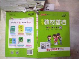 小学教材搭档:数学(三年级下RJ版全彩手绘套装共2册)
