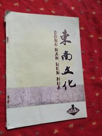大型文物艺术杂志  东南文化 1987年第1期   上海青浦福泉山遗址  图多幅
