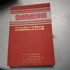 党的组织制度改革初探 湖北省庆祝建党七十周年专辑
