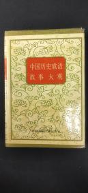 中国历史成语故事大观.