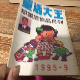 童话大王郑渊洁1995.9