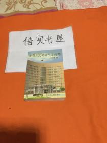 世纪之交的辽宁省政协、