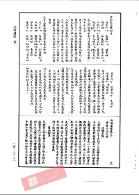 【复印件】黑白复制本: 法海遗珠,所述道法以雷法为主,详备行法式。本店此处销售的为该版本的仿古道林纸无线胶装平装、原色高清原大。