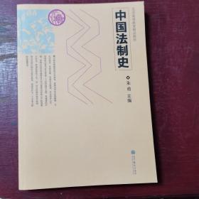 中国法制史/北京高等教育精品教材