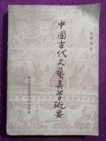 中国古代文艺美学概要