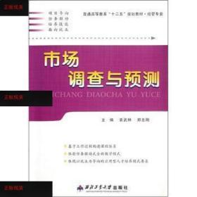 【欢迎下单!】正版 市场调查与预测 袁武林 郑志刚 袁武林 郑志
