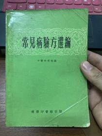 常见病验方汇选(商务70年初版)