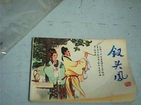 钗头凤.连环画 1982-版-印