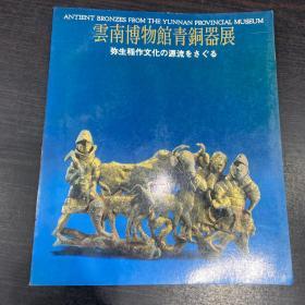 日文版精美画册:《云南博物馆青铜器展:弥生稻作文化的来源 (1984)》