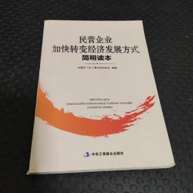 民营企业加快转变经济发展方式简明读本