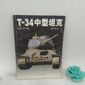 T-34中型坦克