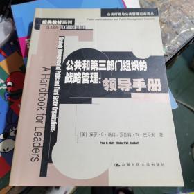 公共和第三部门组织的战略管理:领导手册.