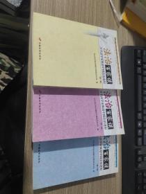 法治百家谈:百名法学家纵论中国法治进程.第一.二.三.辑【3本】
