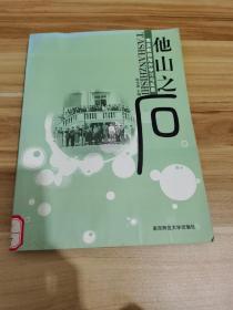 他山之石:南京教师海外学习与反思