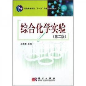 现货综合化学实验(第二版)