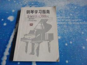 钢琴学习指南   答钢琴学习388问