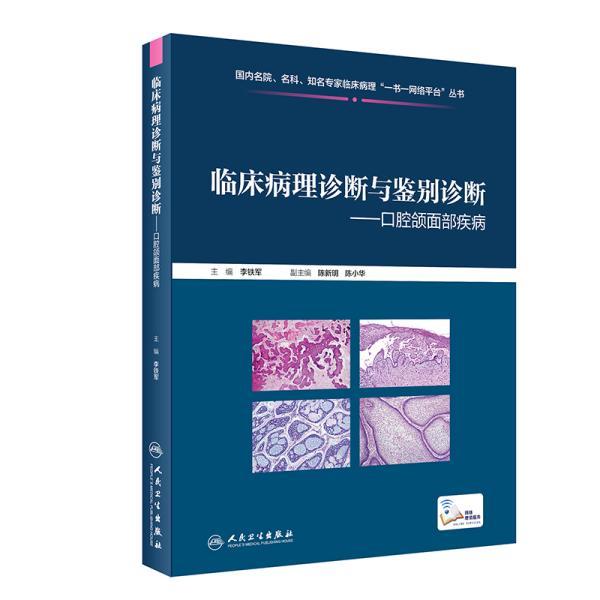 临床病理诊断与鉴别诊断口腔颌面部疾病