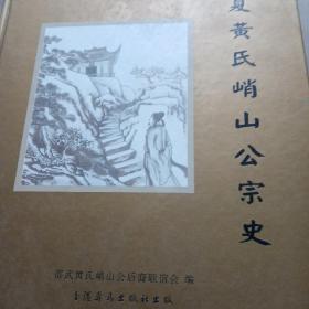 江夏黄氏峭山公宗史
