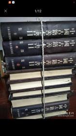 中国古籍善本书目 全九册