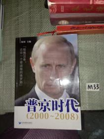 普京时代:2000-2008