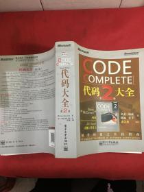 CODE COMPLETE 代码大全 第2版