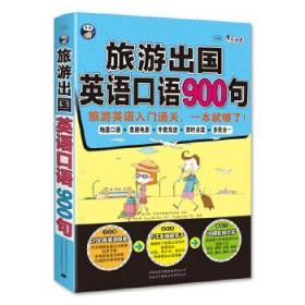 外翻:旅游出国英语口语900句MP3(可点读)