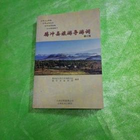腾冲县旅游导游词   修订版