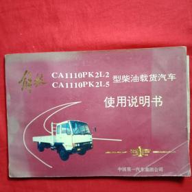 解放CA1110PK2L2`CA1110PK2L5型柴油载货汽车使用说明书