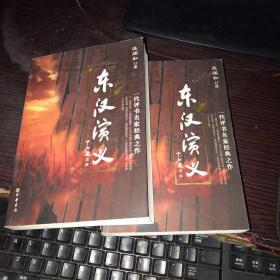东汉演义(上下册)