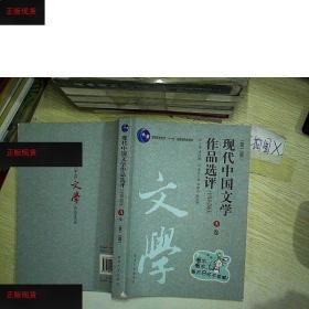 【欢迎下单!】现代中国文学作品选评:1918-2003 A卷【第二版】 ,