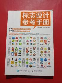 标志设计参考手册