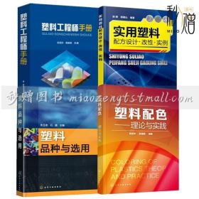 4册 塑料工程师手册 塑料品种与选用 实用塑料配方设计改性实例 塑料配色理论与实践塑料着色产品开发技术书籍材料原料生产加工艺