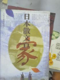 日本散文百家