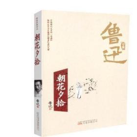 全新正版图书 朝花夕拾 鲁迅 万卷出版公司 9787547048658鸟岛书屋