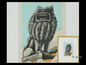 (不太能)镇宅石狮系列 《冲绳 狛犬》其一 狮子吼(沈腾版) 64开木版画 附框 日本现代版画