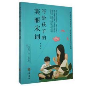 全新正版图书 写给孩子的美丽宋词 林画 华龄出版社 9787516913741鸟岛书屋