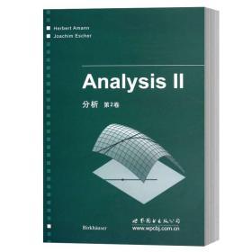 分析 第2卷 英文版 阿莫恩 Analysis I/Herbert Amann 世界图书出版公司 德国经典数学分析教材 数学分析原理 研究生数学教材