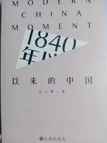 1840年以来的中国 全新