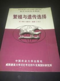 繁殖与遗传选择——奶牛饲养技术指南