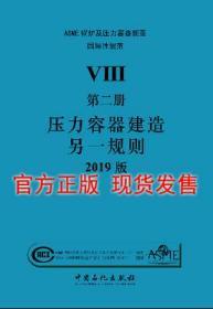 2019中文版ASME BPVC锅炉及压力容器规范VIII卷 第二2篇 压力容器建造另一规则