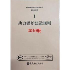 中文版ASME BPVC I-2019锅炉压力容器规范I卷动力锅炉建造规则