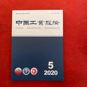 中国工业经济2020年第5期