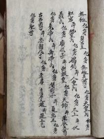 道教符咒手抄本《道家秘旨》玄学看日子手抄本八卦易经风水地理手抄本符咒