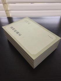 孙诒让全集:温州经籍志(全4册)
