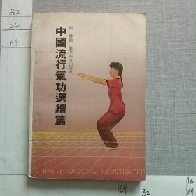 中国流行气功选续编
