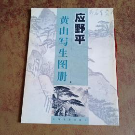 应野平黄山写生图册