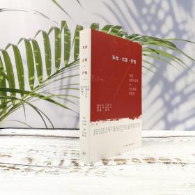 绝版| 革命·启蒙·抒情:中国近现代文学与文化研究学思录