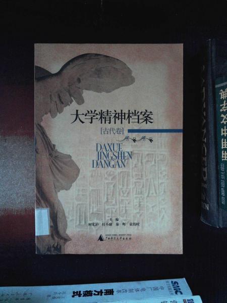 大学精神档案(古代卷)