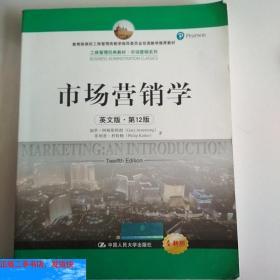 【现货】市场营销学(英文版·第12版)(工商管理经典教材·市场